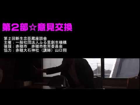 第2回新生忠臣蔵座談会(重要動画)