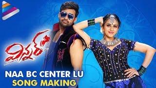 Winner Movie Video Songs | Naa BC Center lu Song Making | Sai Dharam Tej | Rakul Preet | SS Thaman