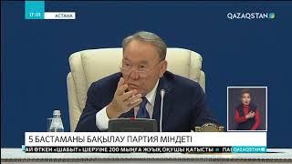 «7-20-25» бағдарламасы бойынша пәтерді ең әуелі жастар алуы тиіс - Нұрсұлтан Назарбаев