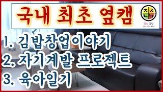 06. 국내최초옆캠!! - 김밥창업도전기, 운동자기계발…