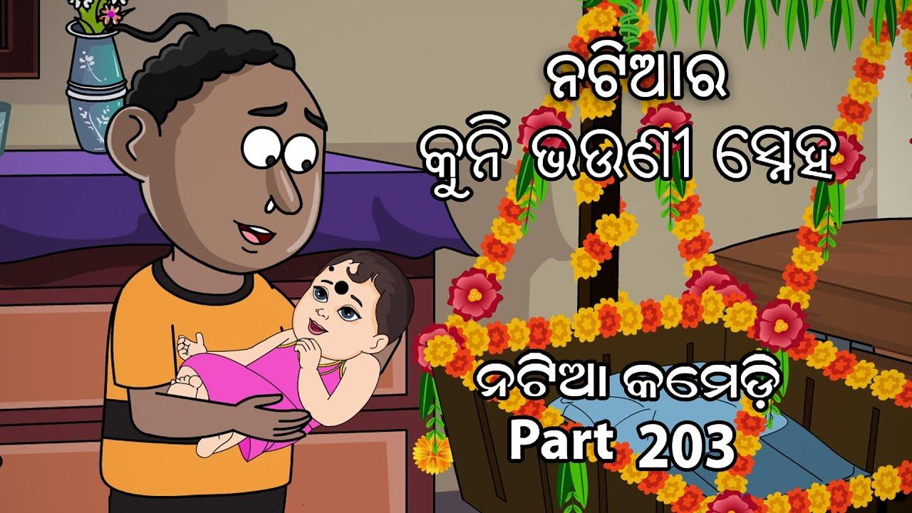 Download Natia Comedy Part 203    Natia Ra Kuni Bhauni Sneha