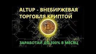 Altup io Отзывы    Результаты ,  Новости ????