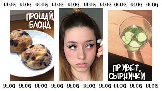 постер к видео ВЛОГ Готовим полезные сырники по вашему рецепту. Крашу волосы сама