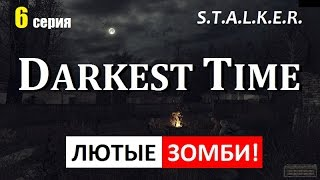 СТАЛКЕР НОВИНКА! | DARKEST TIME | ЗАПАДНЯ ОТ ЗОМБИ и УЖАСЫ В Х16! | 6 серия