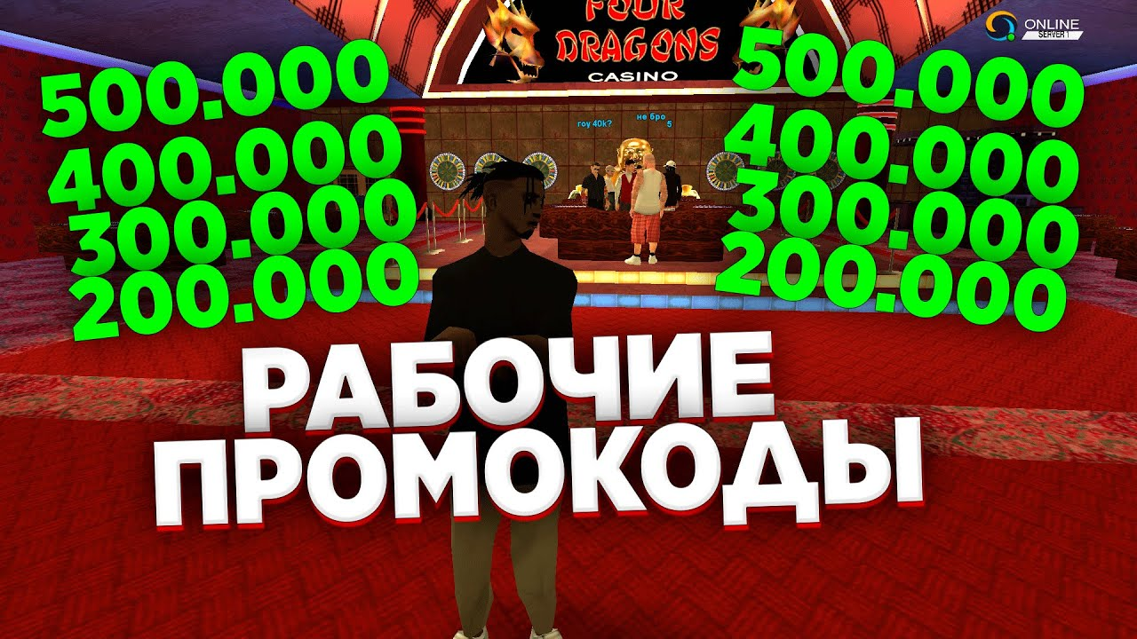 Рабочие Промокоды САМП АНДРОИД | ONLINE RP MOBILE