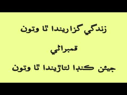 SINDHI LOVELY poetry and best poetry graphics 2018