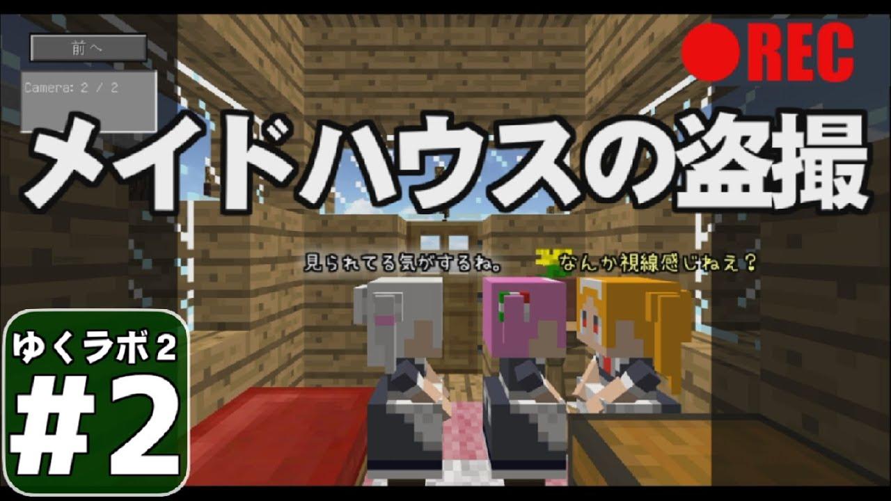 【Minecraft】ゆくラボ2~大都会でリケジョ無双~ Part2【ゆっくり実況】