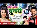 Ritesh Pandey  - Gori Tori Chunari - DJ Song 2019
