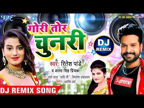 आ गया Ritesh Pandey का DJ Remix धमाका Song - Gori Tori Chunari - Bhojpuri Superhit DJ Remix Song