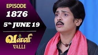 VALLI Serial   Episode 1876   5th June 2019   Vidhya   RajKumar   Ajai Kapoor   Saregama TVShows
