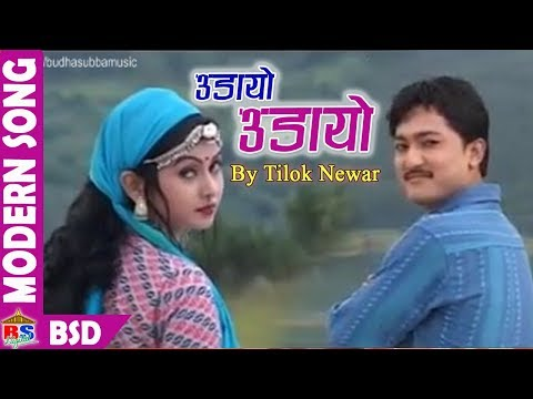 UDAYO UDAYO by Tilok Newar/Milan Newar | Modern Song | Lyrics Indra Kanta Karki