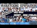 Оле Ола Зенит моя судьба Стадион Петровский в Питере mp3