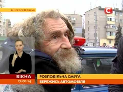 Днепропетровский Форрест Гамп попал под машину - Вікна-новини - 17.01.2014