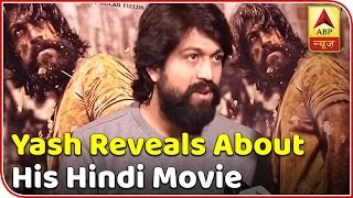 KGF: Kannada Star Yash Reveals About His Hindi Movie | ABP News