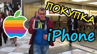 Покупка iPhone 7 plus і найжахливіша розпакування! :)