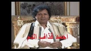 وجهاً لوجة مع محمد الملا و احمد قذاف الدم وحديث عن الاحداث في ليبيا