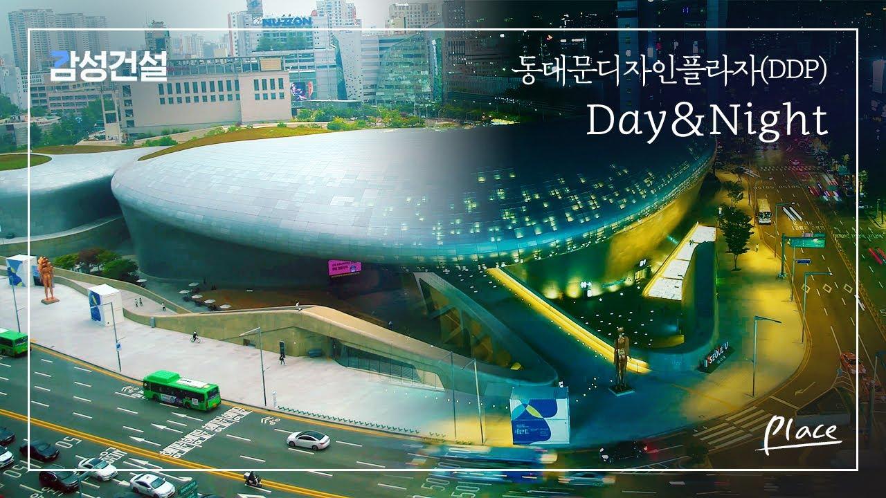 [삼성물산 건설부문] 감성건설 Place - 동대문디자인플라자(DDP)편