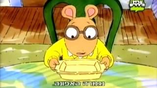 ארתור פרק 21 חלק ב