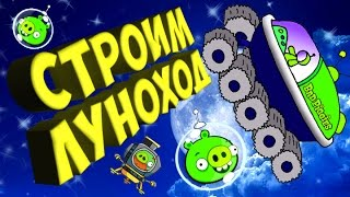 СТРОИМ ЛУНОХОД ★ BAD PIGGIES #15. Мультфильмы про МАШИНКИ для детей. МУЛЬТИК для МАЛЫШЕЙ