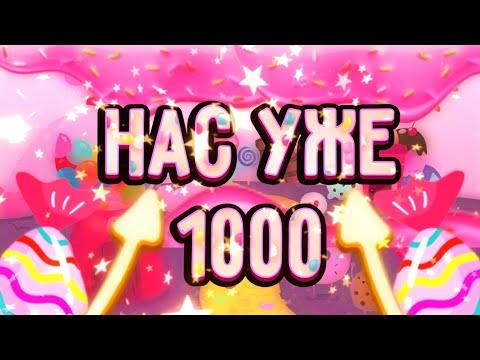 1000 ПОДПИСЧИКОВ НА КАНАЛЕ