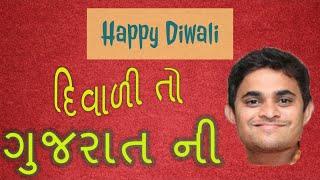 દિવાળી ૨૦૧૭ - Diwali to gujarat ni - Jigli Khajur