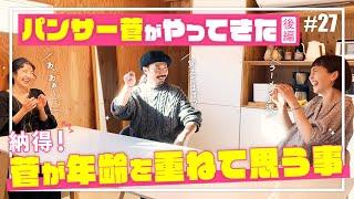 やすだの歩き方で共演していたパンサー菅が登場第二弾! 今回は、3人が年を重ねたからこそ飛び出したトークをお楽しみに! パンサー3人(向井・菅・尾形)のトークも!