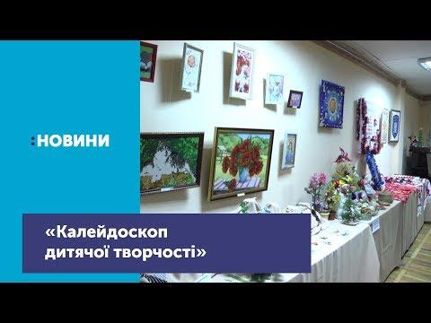 Телеканал UA: Житомир: У Житомирі відкрили виставку дитячих робіт «Калейдоскоп дитячої творчості»
