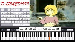تعليم عزف بائعة الكبريت بالبيانو مع الكلمات