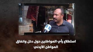 استطلاع رأي المواطنين حول دخل وانفاق المواطن الأردني