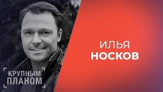 Актер театра и кино Илья Носков «Крупным планом»!