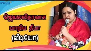 அரசியலில் ஈடுபடுவேன்-ஜெ.தீபா   Deepa Steps into politics- Oneindia Tamil