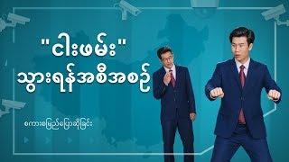 """Myanmar Gospel Crosstalk 2018 (စကားစမြည်ပြောဆိုခြင်း − """"ငါးဖမ်း""""သွားရန်အစီအစ) မြန်မာ အပြန်အလှန်"""