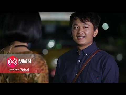 Moe Htet Myint - တကယ်မှမချစ်တာ