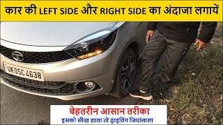 Left Right Side Judgement in Car - 100% Working Idea || Driving School Trick