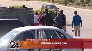 Поселок Камские Поляны отмечает свое 35-летие