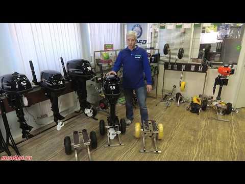Тележка для перевозки и хранения лодочного мотора