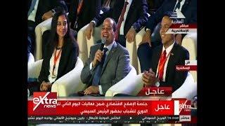 الآن | شاهد .. الرئيس السيسي يمزح مع فتاة بمؤتمر الشباب بعد ارتباكها