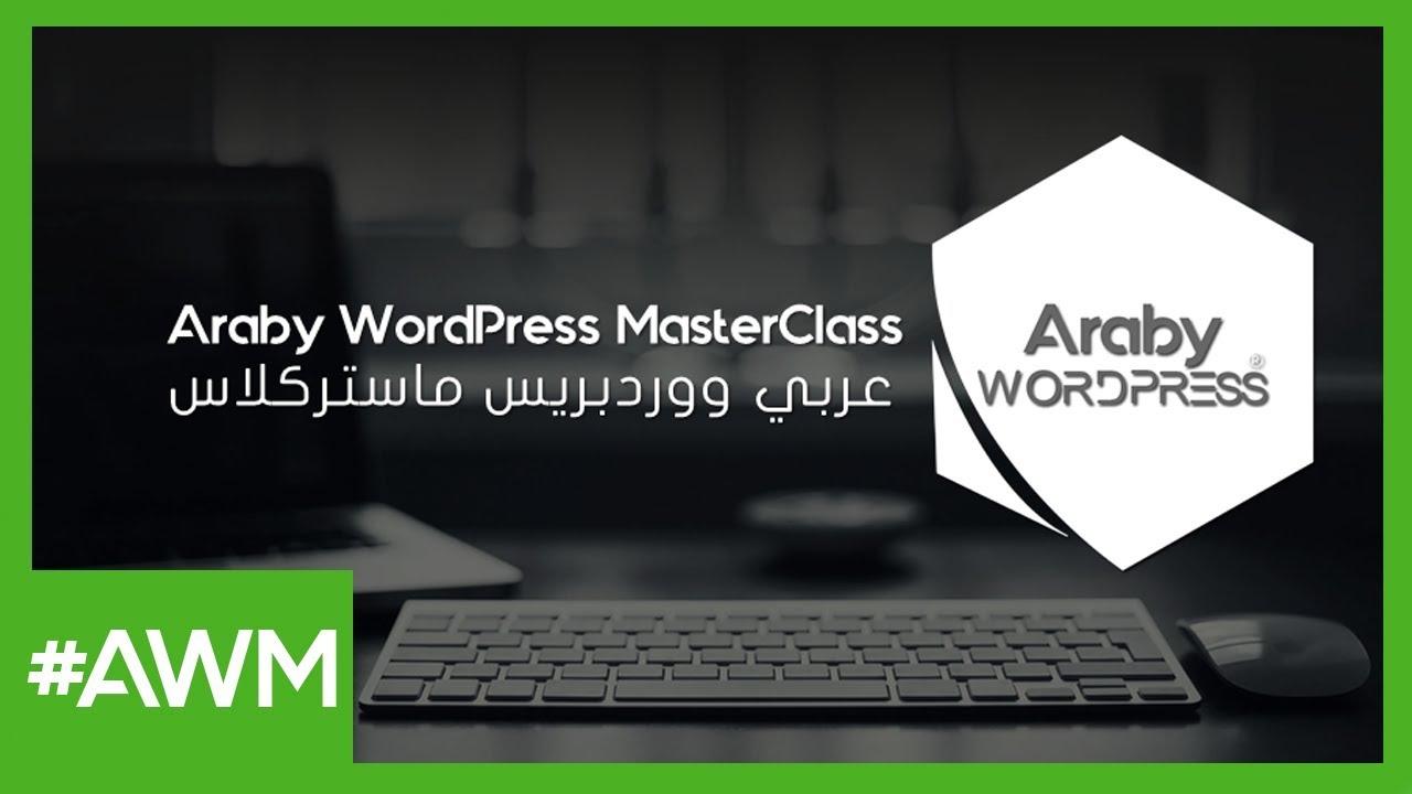 Introduction to  Araby WordPress Masterclass - مقدمة عن دورة عربي ووردبريس ماستركلاس