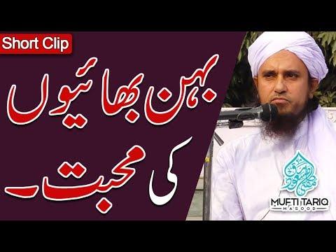 Behan Bhai Ki Muhabbat By #MuftiTariqMasood