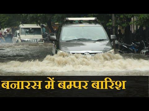 बनारस में बम्पर बारिश   Heavy Rain in Varanasi