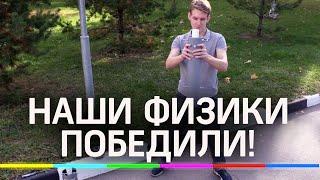 Сборная России выиграла международный чемпионат по физике 2020