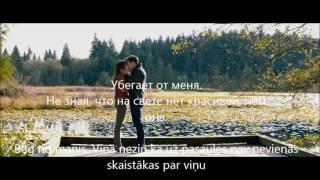 Алексей Воробьев - Самая красивая lyrics RU & LV