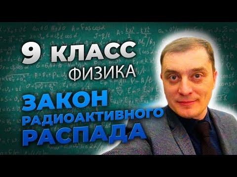 9 класс. Закон радиоактивного распада