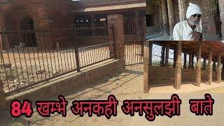 | Chaurasi Khamba Mysterious Place in Kaman Rajasthan | Arora Ji Vlogs |