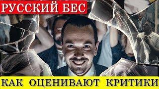 Русский бес (2018) - обзор критики фильма