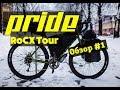 Mой туринг Pride RoCX Tour, велосипед-дальнобойщик за 899$