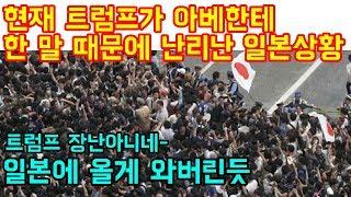 현재-트럼프가-아베한테-한-말때문에-난리난-일본상황