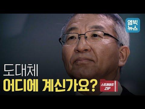 숨은 양승태 전 대법원장을 찾아라!! (feat.사법농단 의혹)