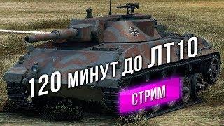 Ru 251 - 120 минут до Rhm. Panzerwagen