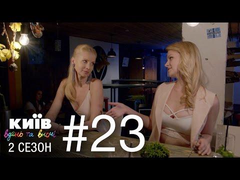 Киев днем и ночью - Серия 23 - Сезон 2